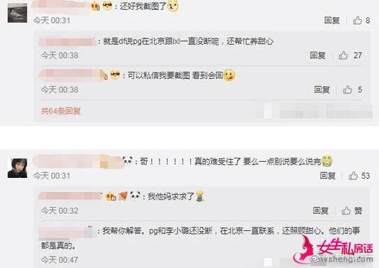 ▲���W爆李小璐和PG ONE仍交往中。(�D/翻�z自微博)