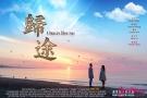 俞晓薇:新世纪影视电影《归途》观后感――时代浪潮中的生命故事