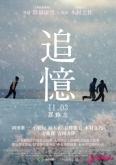 《铁道员》导演降旗康男肺炎病逝