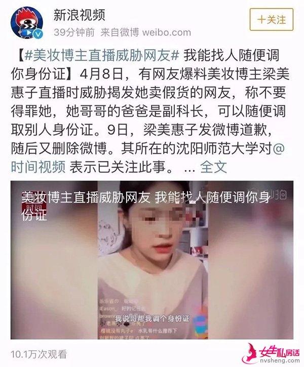 """今年4月,""""快手博主""""梁美惠子被爆售假。 本文图均为 中国消费者报微信公众号 图"""