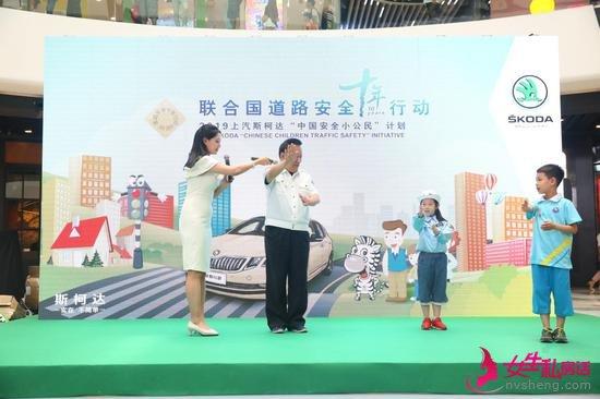 """2019上汽斯柯达""""中国安全小公民计划""""完美收官!"""