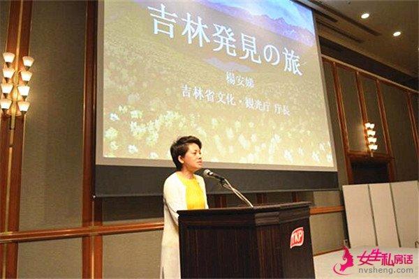 吉林省文化和旅游厅厅长杨安娣在推介交流会上致辞。