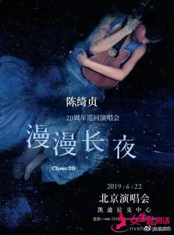 陈绮贞20周年北京演唱会