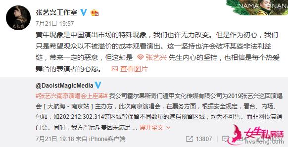 张艺兴工作室呼吁抵制黄牛 演唱会主办方否认滞销