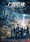 《上海堡垒》导演滕华涛道歉:不想关中国科幻的门