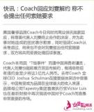 网曝Coach回应刘雯解约:决定不向其索赔 造成困扰表示歉意