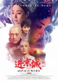 《进京城》全国首映!讲述梨园恩