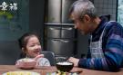 """《遇见幸福》:许多父母像""""开放"""