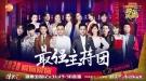 湖南卫视跨年晚会主持人海报出炉